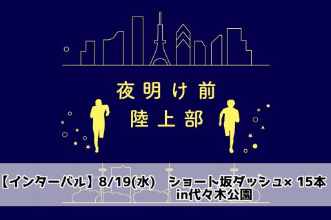 【インターバル】8/19(水) ショート坂ダッシュ×15本 in代々木公園