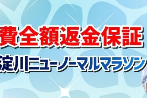 【8月大会】大阪淀川ニューノーマルマラソン ~涼しい朝にハーフマラソンが走れる!~