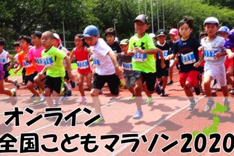 オンライン全国こどもマラソン2020