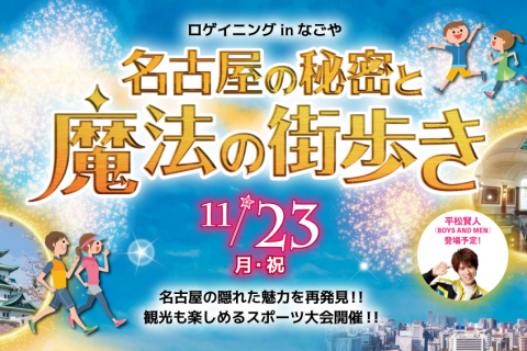ロゲイニングin名古屋 名古屋の秘密と魔法の街歩き