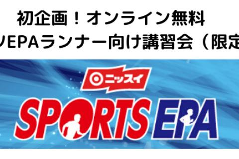 【オンライン講習】 初企画!オンライン無料 スポーツEPAランナー向け講習会(限定20名)