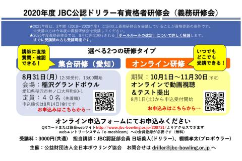 【オンライン開催】JBC公認ドリラー有資格者研修会(義務研修会)