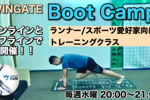 7/29 WINGATE Boot Camp(ウィンゲート ブートキャンプ)