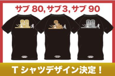 第4回大阪服部緑地ハーフマラソン