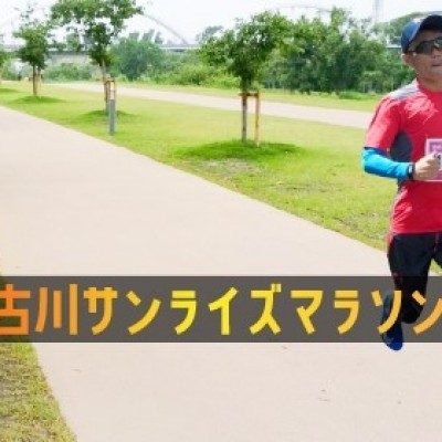 加古川 サンライズマラソン ~涼しい朝にハーフマラソンが走れる~