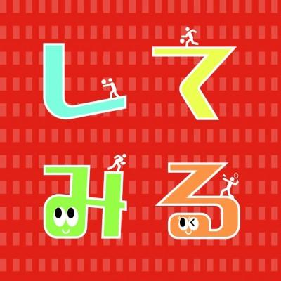 『してみる』東大阪市主催スポーツイベント用ページ