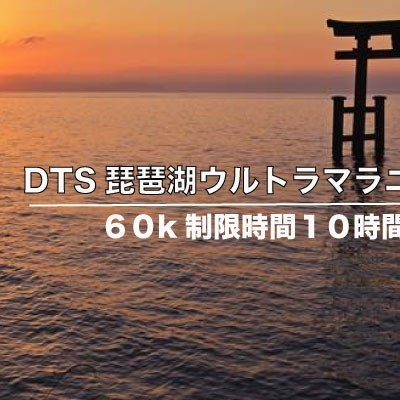 10/31土曜日 DTS琵琶湖ウルトラマラニック60k 制限時間10時間