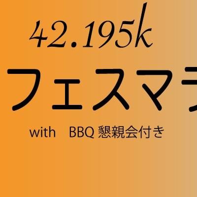 11/29 日曜日 トレフェスマラソンAUTUMN42.195k