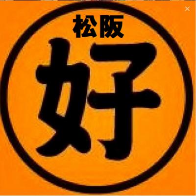 松阪好吃放浪記ランニングクラブ
