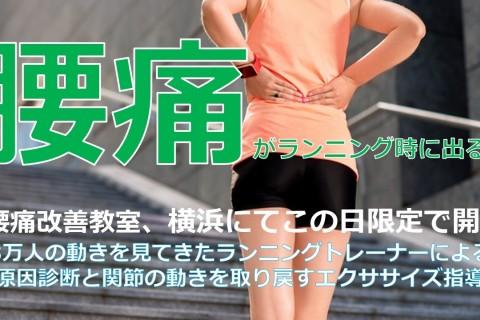 神奈川横浜開催 腰痛にお悩みのランナーの方。プロトレーナーが腰の状態を評価、改善します