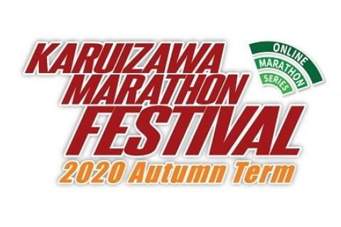 Online Marathon Series 軽井沢マラソンフェスティバル