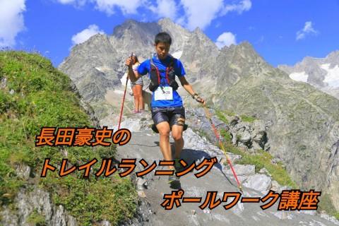 10/24長田豪史のトレイルランニング ポールワーク講座