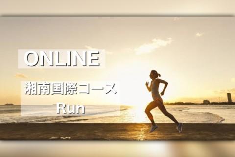 湘南国際マラソンの調整用オンラインイベント
