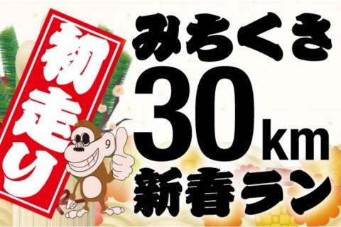 2021年!初走り!みちくさ30km新春ラン