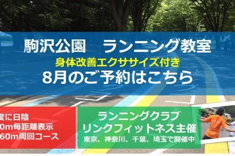 東京駒沢公園ランニング教室 身体改善エクササイズ付きの定期開催ランニング教室です。