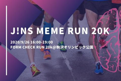 JINS MEME RUN20k走 @駒沢オリンピック公園