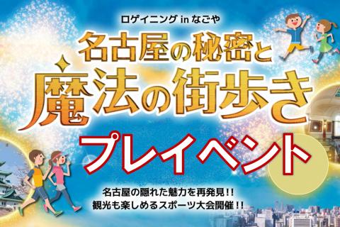 【無料プレイベント】ロゲイニングinなごや 名古屋の秘密と魔法の街歩き