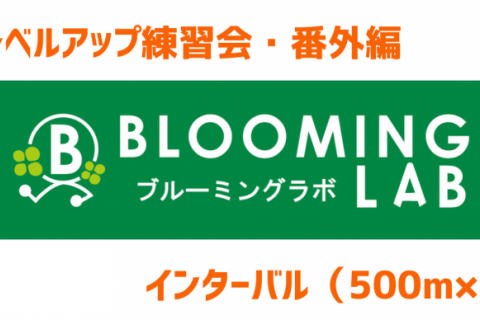 【ブルーミングラボ】レベルアップ練習会 番外編<500m×8>