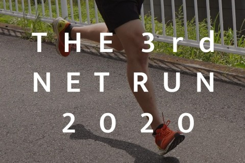 the 3rd NET RUN2020 〜初めてのオンラインマラソン〜