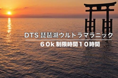 【マーシャルボランティア募集】10/31土曜日 DTS琵琶湖ウルトラマラニック60k10時間