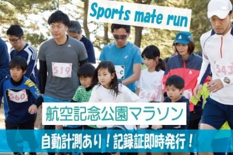 第2回スポーツメイトラン所沢航空記念公園マラソン大会