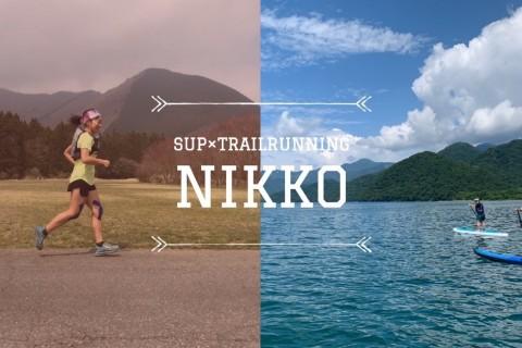 SUP×Trailrunning NIKKO2020