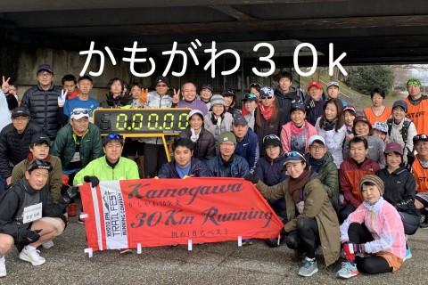 11/3 祝日開催!京都鴨川30k ペースセッター エイド 計測 付き