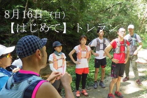 8月16日(日)【はじめて】トレイルランニング