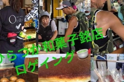【東海道散策!和菓子屋巡りラン】 シューズアドバイザー藤原と巡ろう!!
