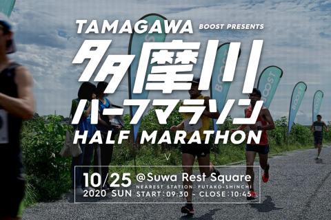 多摩川ハーフマラソン2020