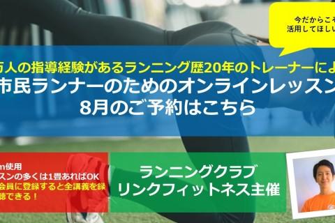 ランナーのための身体づくりオンラインレッスン 痛み解消、即効柔軟性向上、姿勢改善、トレーニングなど