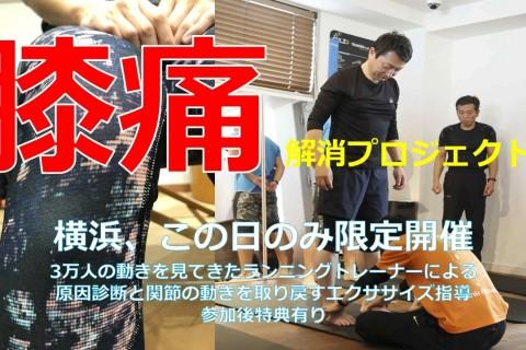 神奈川横浜開催 膝痛にお悩みのランナーの方。プロトレーナーが膝の状態を評価、改善します
