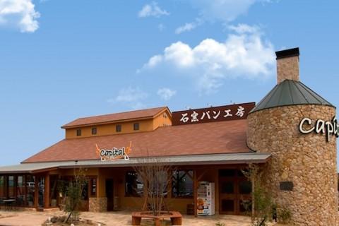 八幡市のとっても美味しいパン屋さん キャパトル八幡店 遠足ラン24キロ【サトウ練習会】1,800円