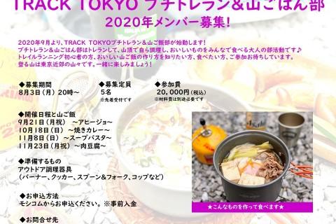 TRACK TOKYO プチトレラン&山ごはん部