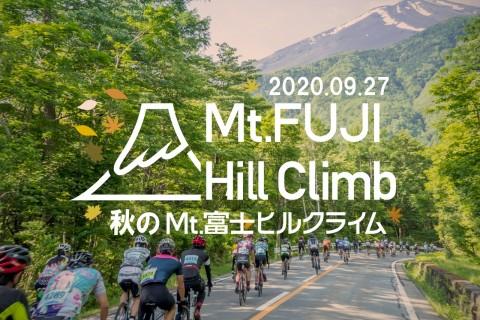 【レイトエントリー/9月13日まで】秋のMt.富士ヒルクライム2020