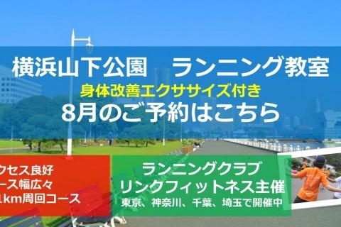 神奈川横浜ランニング教室 身体改善エクササイズ付きの定期開催ランニング教室です