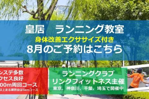 東京皇居ランニング教室 身体改善エクササイズ付きの定期開催ランニング教室です