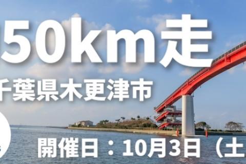10/3(土) 千葉県木更津市 50km走練習会