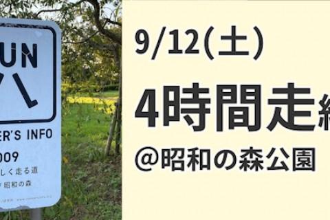 9/12(土) 千葉県 4時間走@昭和の森公園