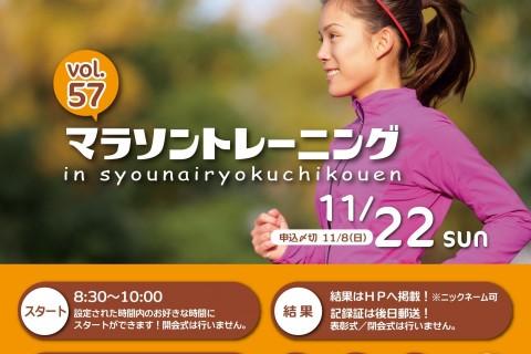 第57回マラソントレーニング in 庄内緑地