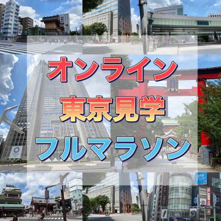 オンライン東京見学フルマラソンコース