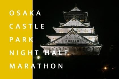 第17回大阪城公園ナイトハーフマラソン ~会場までのアクセス抜群!~