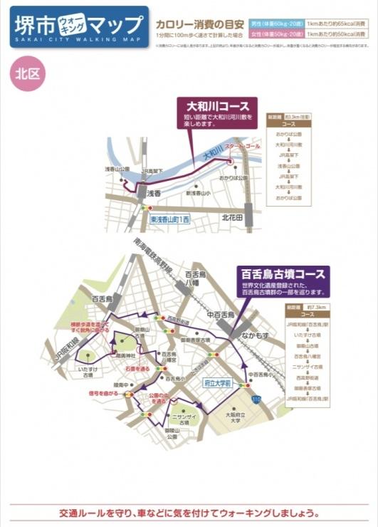 【北区】百舌鳥古墳コース(7.3km)