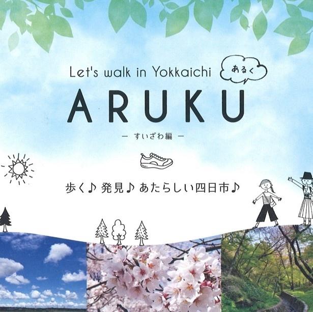 うつろいフットパス【ARUKU―すいざわ編―】