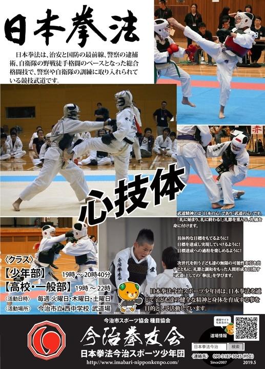 「今治拳友会」・「日本拳法今治スポーツ少年団」は、日本拳法を通じて青少年の健全な精神と身体を育成する事を目的として活動しています。