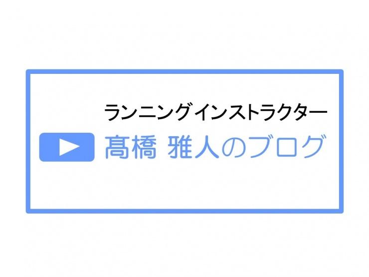 ランニングインストラクター 髙橋雅人のブログ