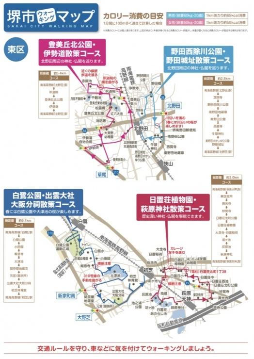 【東区】野田西除川公園・野田城址散策コース(2.5km)