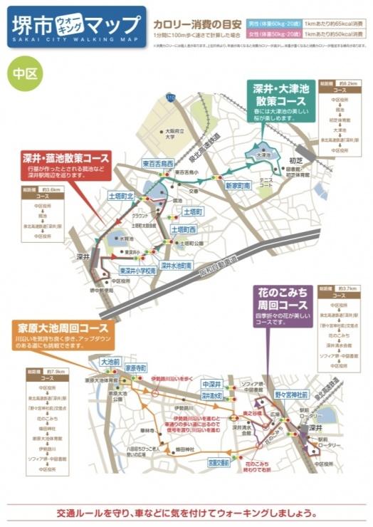 【中区】深井・菰池散策コース(3.6km)