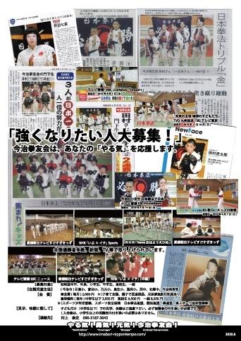 打撃・投げ技なども含む競技武道、逮捕術のもとにもなった総合格闘技 日本拳法。 「強くなりたい人大募集!」  今治拳友会は、あなたの「やる気」を応援します。