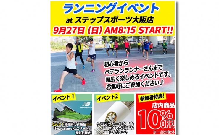 【初心者大歓迎!!】9月27日(日曜日)ランニングイベント★